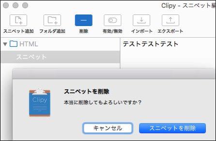 Clipy20