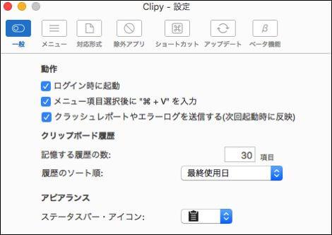 Clipy7